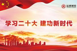 运城AG8亚洲游戏国际平台